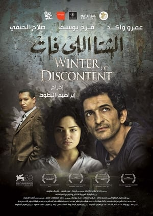 The Winter of Discontent-Amr Waked