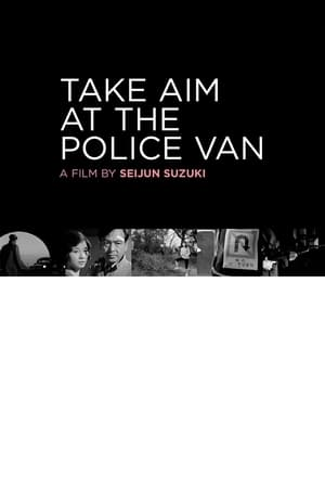 Take Aim at the Police Van (1960)
