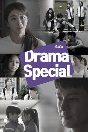 KBS 드라마 스페셜