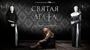 St. Agatha (2018) ျမန္မာစာတမ္းထိုး