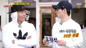Watch S1E329 - Running Man Online