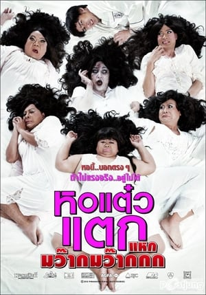 Hor taew tak 4: Oh My Ghosts (2012)