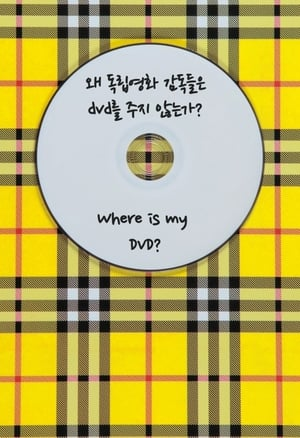 Where is my DVD?-Koo Kyo-hwan