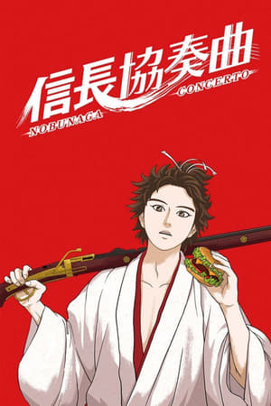 Nobunaga Concerto: 1 Temporada