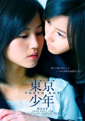 Tokyo Boy 2008 Full Movie Subtitle Indonesia