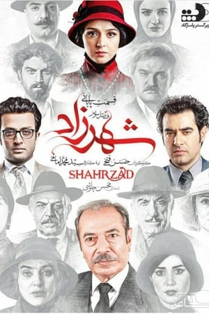 Play Shahrzad