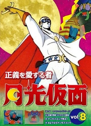Seigi wo ai suru mono: Gekkô kamen (1972)