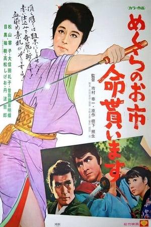Crimson Bat - Oichi: Wanted, Dead or Alive (1970)