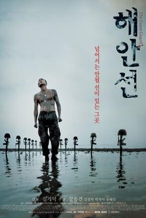 해안선 (2002)