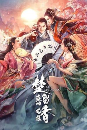 Chu Liuxiang: The Beginning (2021)