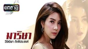 Cheewit Puer Kah Huajai Puer Tur 2017 1×6