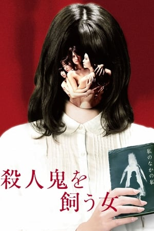 The Woman Who Keeps a Murderer (Satsujinki o kau onna) (2019)