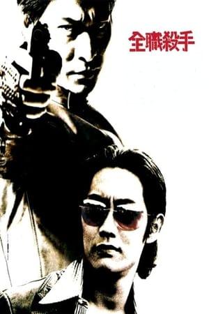 全職殺手 (2001)