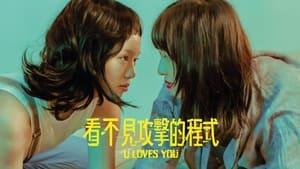 مترجم أونلاين و تحميل U Loves You 2021 مشاهدة فيلم