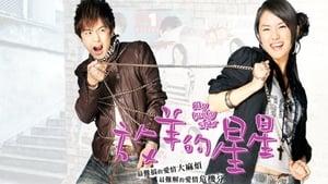 My Lucky Star (2007)