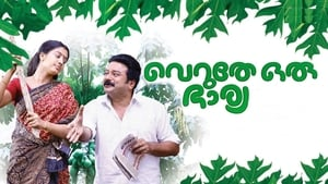 Malayalam movie from 2008: Veruthe Oru Bharya