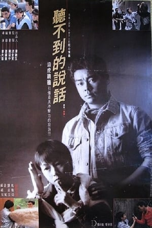 Silent Love (1986)