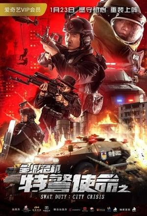 SWAT Duty: City Crisis (2020)