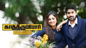 Kathiruppor Pattiyal tamil full hd movie download