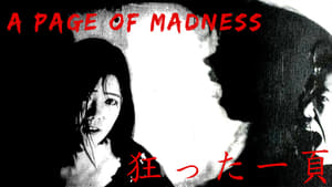 A Page of Madness Trailer