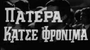 Father, Behave Yourself! – Πατέρα Κάτσε Φρόνιμα