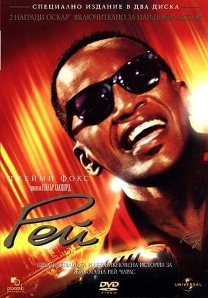Рей (2004)