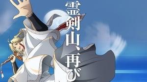 Reikenzan: Eichi e no Shikaku