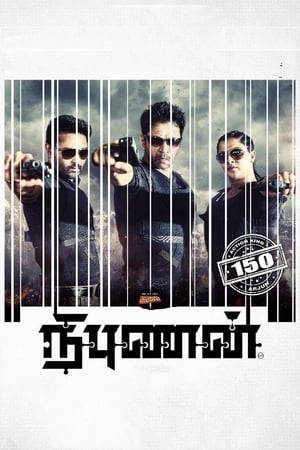 Nibunan (2018) in Hindi