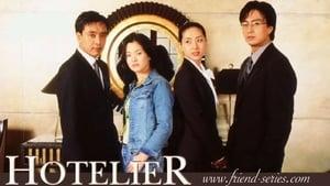 Korean series from 2001-2001: Hotelier