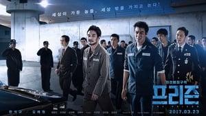 The prison (2017) ျမန္မာစာတန္းထိုး