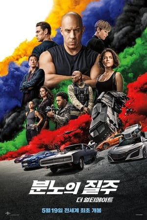 poster Fast & Furious 10