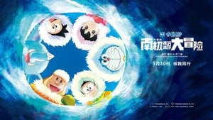 Doraemon the Movie 2017: Nobita's Great Adventure in the Antarctic Kachi Kochi (2017)