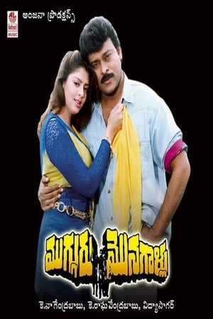 Mugguru Monagallu streaming