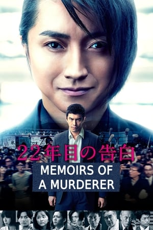 22-nenme no kokuhaku: Watashi ga satsujinhan desu (Memoirs of A Murderer)