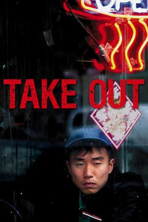 Take Out (2004)