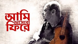 Aami Ashbo Phirey (2018)