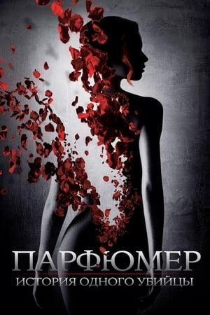Парфюмер: История одного убийцы (2006)