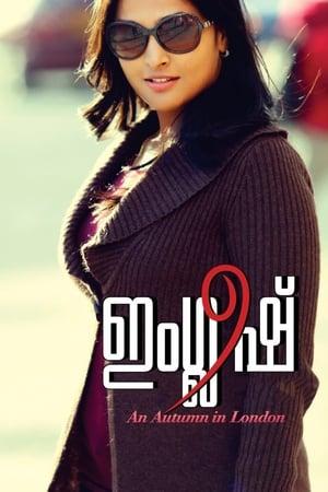 English (2013)