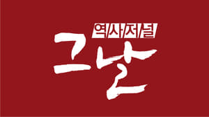 series from 2013-2018: 역사저널 그날