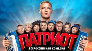 poster Патриот