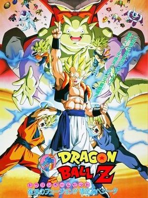 ドラゴンボールZ 復活のフュージョン!! 悟空とベジータ (1995)