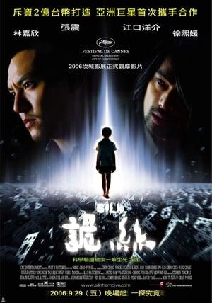 Silk-Azwaad Movie Database