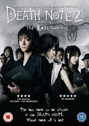 Death Note, The Last Name