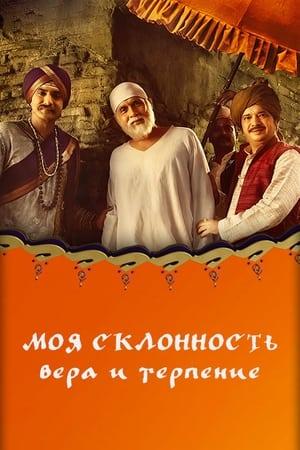 poster Mere Sai