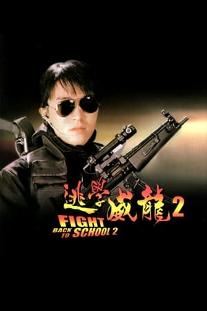 Fight Back School Ii 1992 Full Movie Subtitle Indonesia