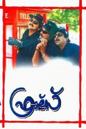 Friends (1999)