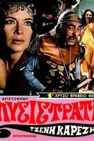 Λυσιστράτη 1972