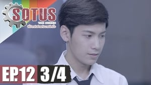 SOTUS The Series: 1×12