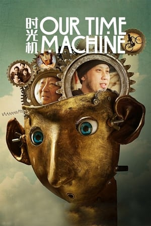 Our Time Machine (2019)