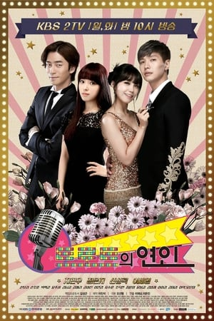 Trot Lovers Season 1